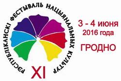 Республиканский фестиваль национальных культур